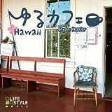 ゆるカフェ~ハワイ~ ランキングお取り寄せ