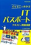 イッキ!にわかる ITパスポート テキスト&問題演習 平成28年度版 TAC出版