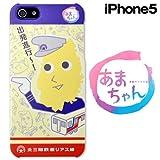 連続テレビ小説 あまちゃん iPhone5 専用 カスタムカバー (ハードケース) 北三陸鉄道リアス線