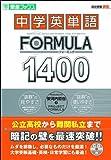 中学英単語formula 1400 (東進ブックス FORMULAシリーズ)