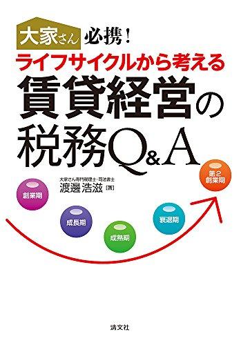 大家さん必携! ! ライフサイクルから考える 賃貸経営の税務Q&A