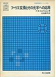 フーリエ変換とその光学への応用 (光学技術シリーズ 6)