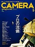 カメラマガジン 2014.9 (エイムック 2918)