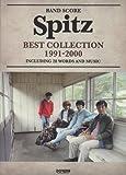 バンドスコア スピッツ BEST COLLECTION 1991-2000 (BAND SCORE)