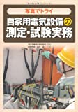 img - for Measurement and testing practices Tri private electrical equipment in the photo (2007) ISBN: 4274501604 [Japanese Import] book / textbook / text book