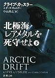 北極海レアメタルを死守せよ〈下〉