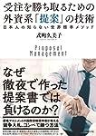 受注を勝ち取るための 外資系「提案」の技術---日本人の知らない世界標準メソッド