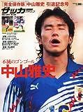 週刊サッカーマガジン増刊 中山雅史引退記念号 2013年 1/5号 [雑誌]