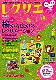 レクリエ2014 3・4月号 高齢者介護をサポートするレクリエーション情報誌 (別冊家庭画報)