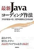 最新Javaコーディング作法