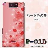 P-01D対応 携帯ケース【003ハート色の夢】