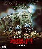 ホラー・マニアックスシリーズ 第7期 第2弾 地獄の門 HDリマ...[Blu-ray/ブルーレイ]