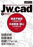Jw_cad簡易平面図の超速作図 木造壁量・偏心の自動計算