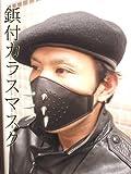 鋲付カラスマスク