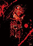 絶界演舞 [DVD]