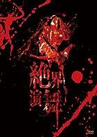 絶界演舞 [DVD](在庫あり。)