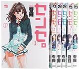 センセ。 コミック 1-6巻セット (ヤングチャンピオン・コミックス)