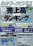 ネットワークビジネス 2016年 10 月号 [雑誌]