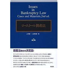 ロースクール倒産法 第2版 (単行本)