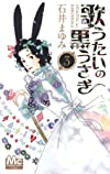 歌うたいの黒うさぎ 3 (マーガレットコミックス)