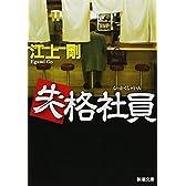 失格社員 (新潮文庫)