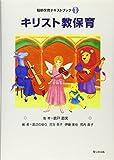 キリスト教保育 (最新保育テキストブック)