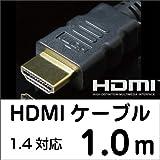 【メール便】 送料無料! HDMIケーブル 1メートル [HDMI1.4対応] [HDMIケーブル 1m] 【激安】 UMA-HDMI10