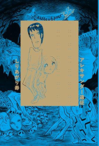 アレキサンダー遠征<黒き川> (ビームコミックス)