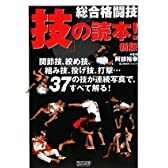 総合格闘技「技」の読本!新版