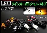 新型 LEDウインカーポジションキット T20 ダブル 面発光ツインカラー SMD 【白/橙】T20 アンバー 均一発光