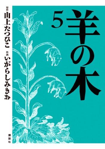 【Kindle】山上たつひこ・いがらしみきお「羊の木(5)」不快なんだけど続きが気になったマンガの最終巻