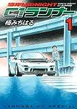 湾岸MIDNIGHT C1ランナー 1 (ヤングマガジンコミックス)