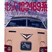 形式183・189系 (国鉄型車両の系譜シリーズ 5)
