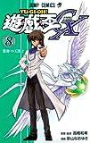 遊・戯・王GX 8 (ジャンプコミックス)