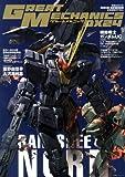 グレートメカニックDX(24) (双葉社MOOK)