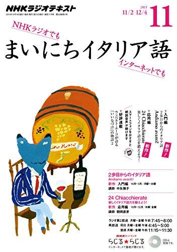 NHKラジオ まいにちイタリア語  2015年 11月号 [雑誌] NHKテキスト