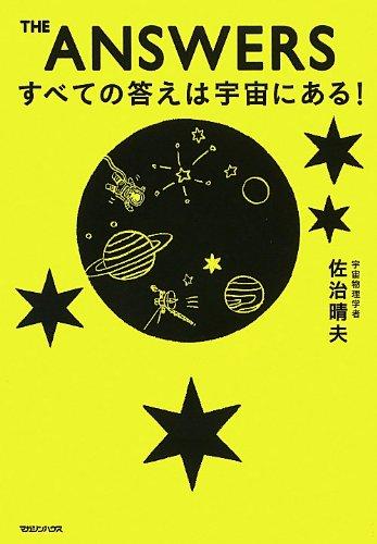 THE ANSWERS すべての答えは宇宙にある!