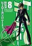 ヒーローカンパニー(8) 特装版 (ヒーローズコミックス)