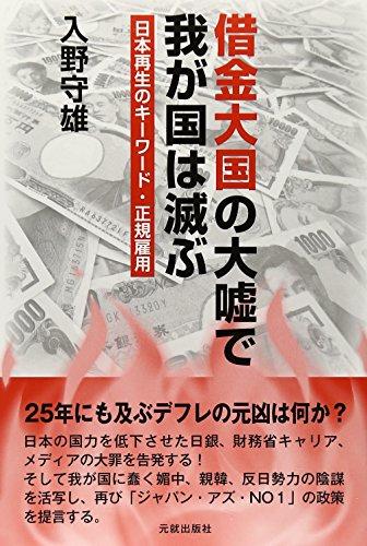 借金大国の大嘘で我が国は滅ぶ―日本再生のキーワード・正規雇用