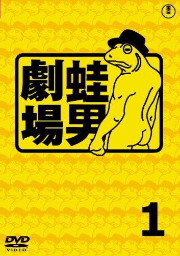 時事風刺アニメ 蛙男劇場 1 [DVD]