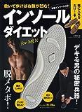 靴に入れるだけ! インソールダイエットforMEN (綴込付録:男性用インソール(中敷))