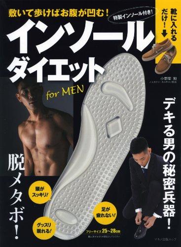 靴に入れるだけ! インソールダイエットfor MEN (敷いて歩けばお腹が凹む! 男性用インソール(中敷付き))