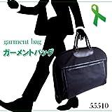 スーツ用バッグ~折り目のつきにくい~ガーメントバッグ~ブラック/55510