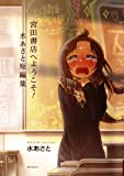 宮田書店へようこそ!  水あさと短編集 (フラッパー)