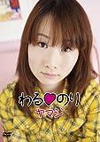 ヤマジ わるのり [DVD]
