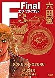 F Final エフ ファイナル(3) (アクションコミックス)