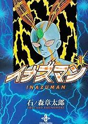 イナズマン 1 (秋田文庫 5-37)