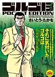 ゴルゴ13 POCKET EDITION システム・ダウン (SPコミックス)