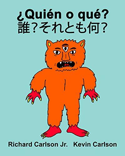 ¿Quién o qué? 誰?それとも何? : Libro ilustrado para niños Español (Latinoamérica)-Japonés (Edición bilingüe)