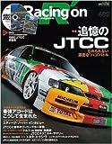 [BOOK+DVD] Racing on 469 JTCC Honda Accord Mugen Civic Ferio Toyota Exiv Corona